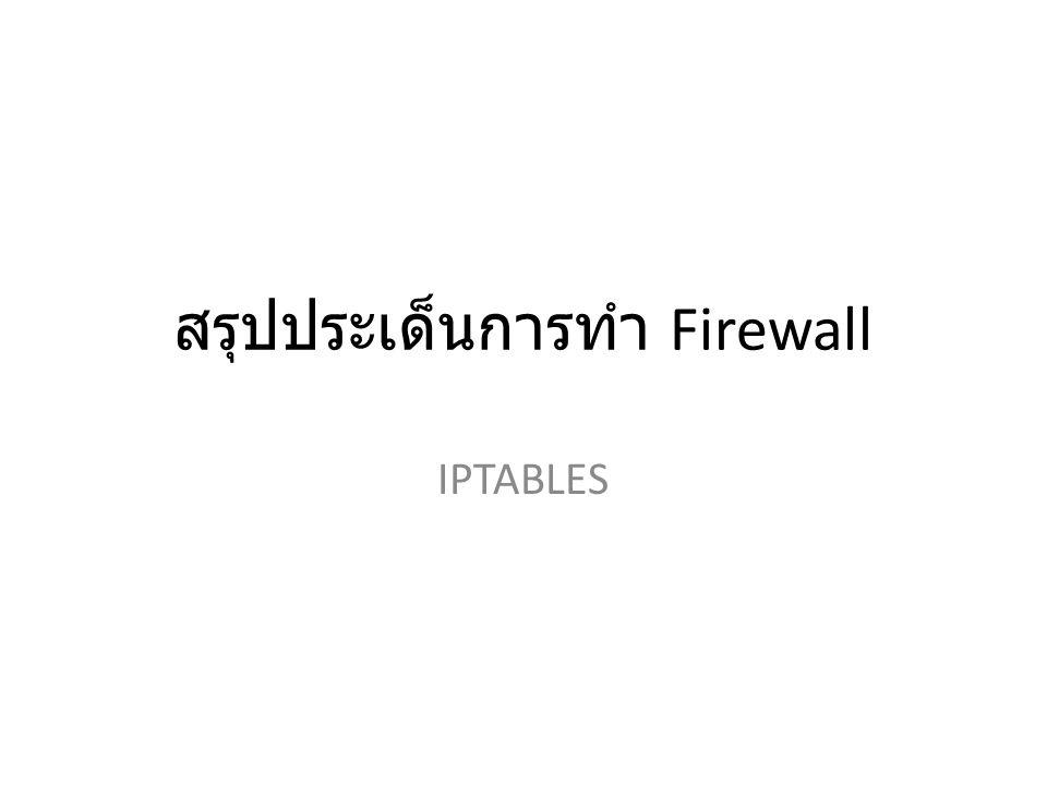 สรุปประเด็นการทำ Firewall