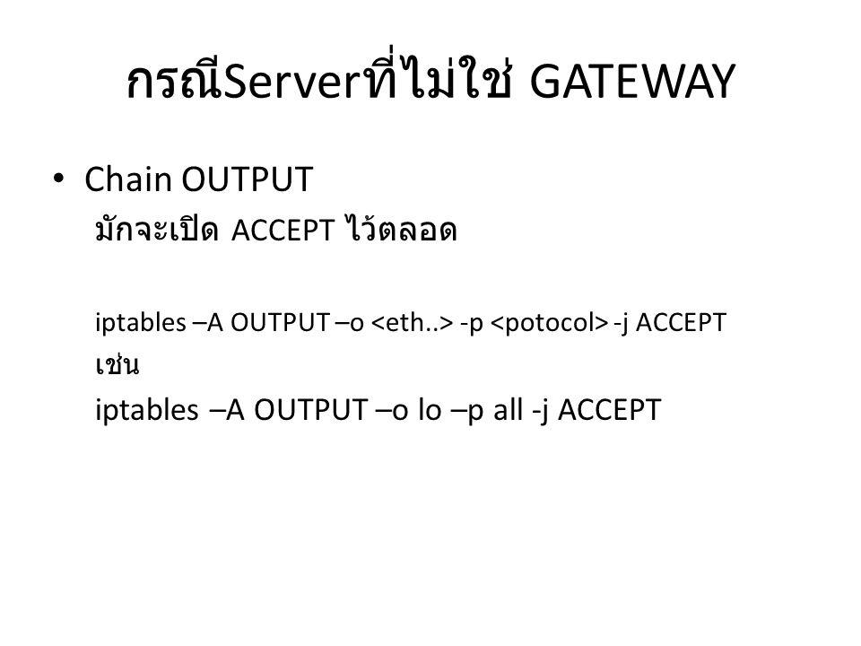 กรณีServerที่ไม่ใช่ GATEWAY