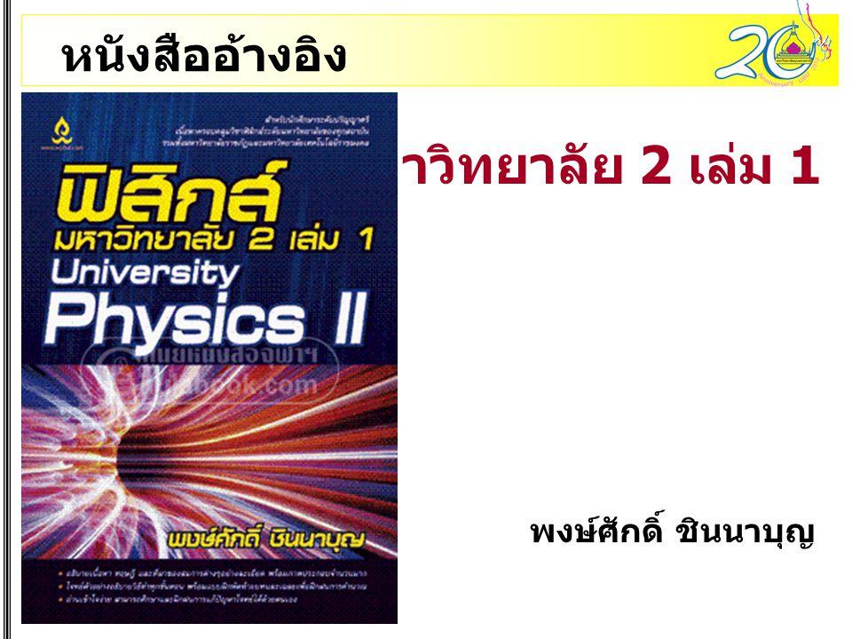 ฟิสิกส์มหาวิทยาลัย 2 เล่ม 1