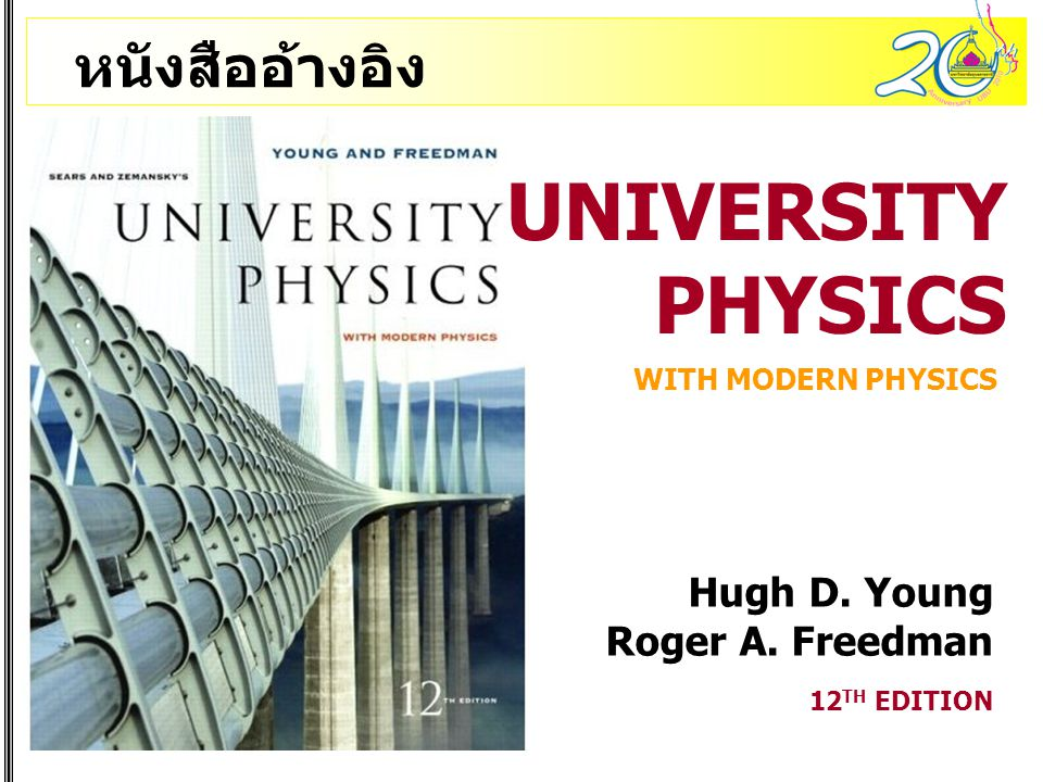 UNIVERSITY PHYSICS หนังสืออ้างอิง Hugh D. Young Roger A. Freedman