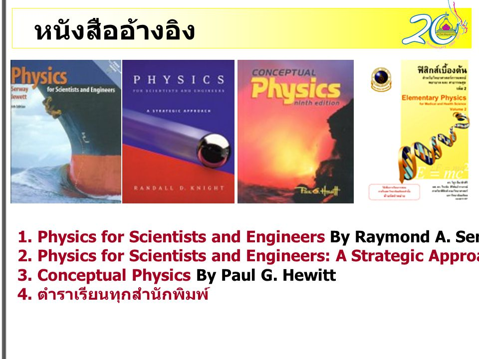 หนังสืออ้างอิง 1. Physics for Scientists and Engineers By Raymond A. Serway, John W. Jewett.