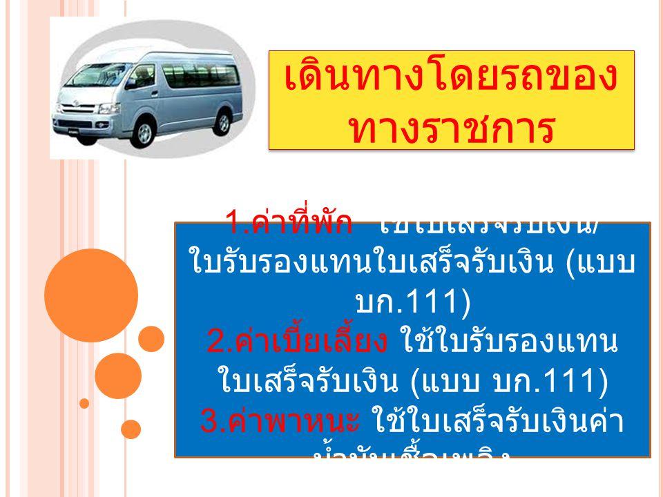 เดินทางโดยรถของทางราชการ