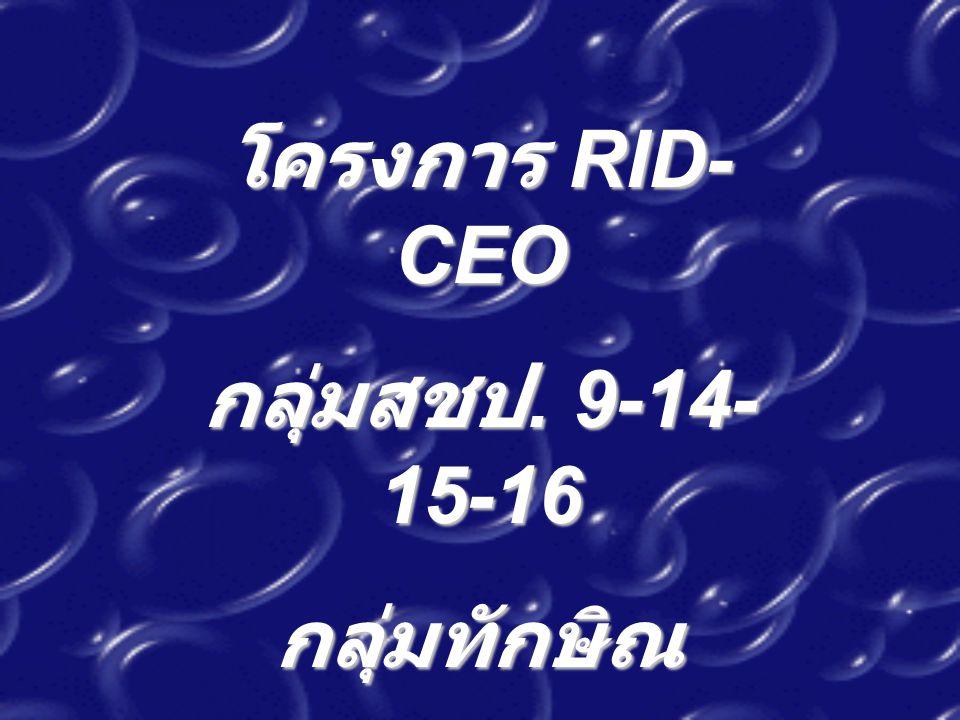 โครงการ RID-CEO กลุ่มสชป. 9-14-15-16 กลุ่มทักษิณ