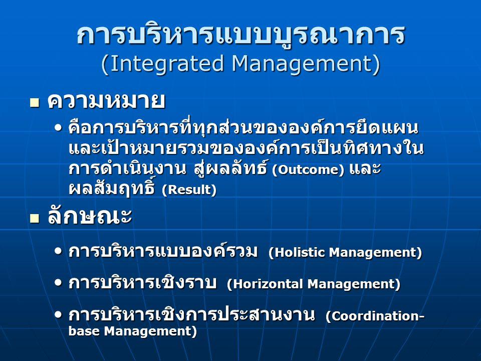 การบริหารแบบบูรณาการ (Integrated Management)