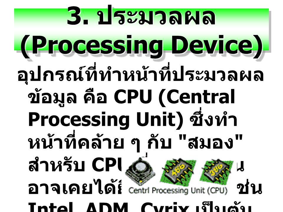3. ประมวลผล (Processing Device)