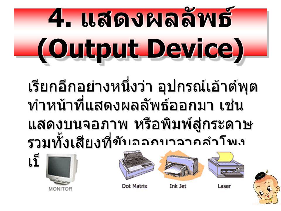 4. แสดงผลลัพธ์ (Output Device)