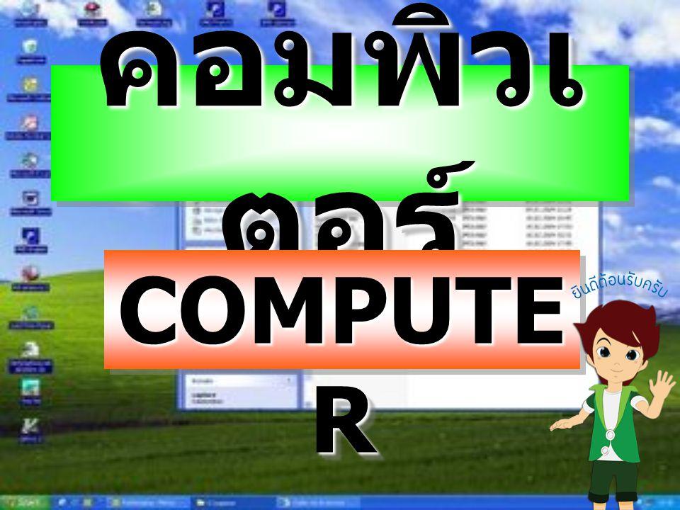 คอมพิวเตอร์ COMPUTER