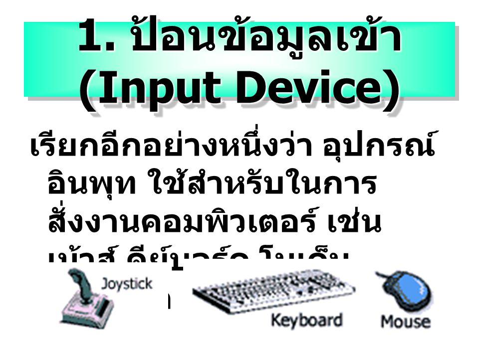 1. ป้อนข้อมูลเข้า (Input Device)