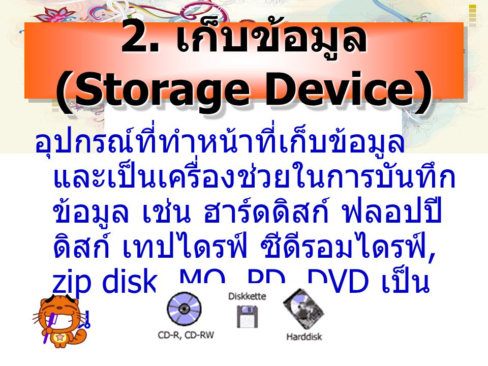 2. เก็บข้อมูล (Storage Device)