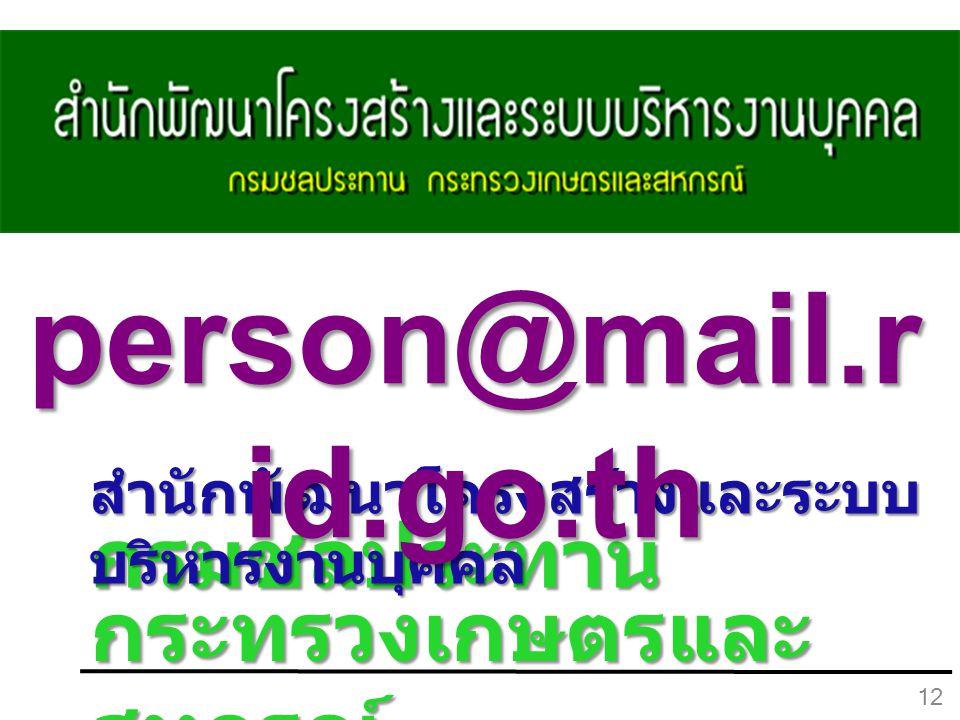person@mail.rid.go.th กรมชลประทาน กระทรวงเกษตรและสหกรณ์