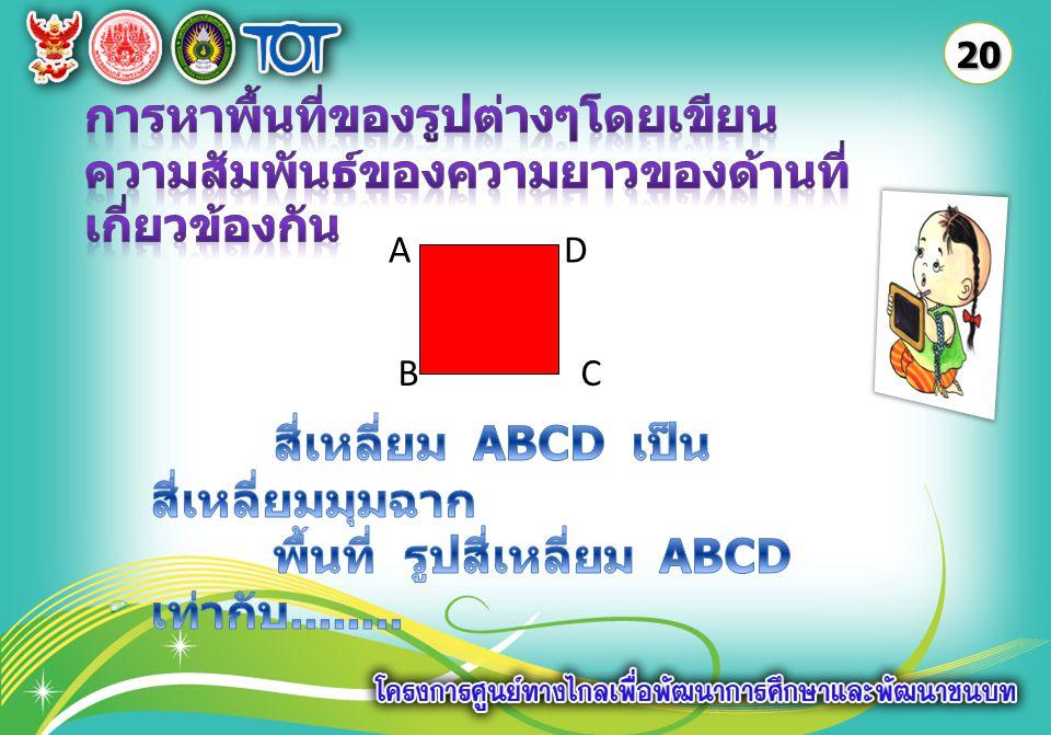 สี่เหลี่ยม ABCD เป็นสี่เหลี่ยมมุมฉาก