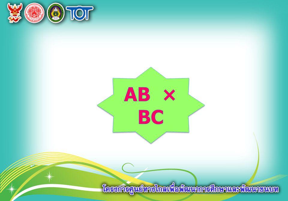 AB × BC