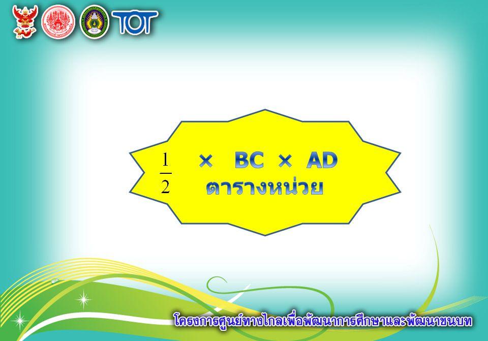 × BC × AD ตารางหน่วย