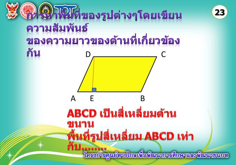 พื้นที่รูปสี่เหลี่ยม ABCD เท่ากับ........