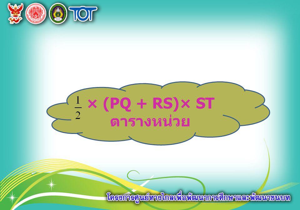 × (PQ + RS)× STตารางหน่วย