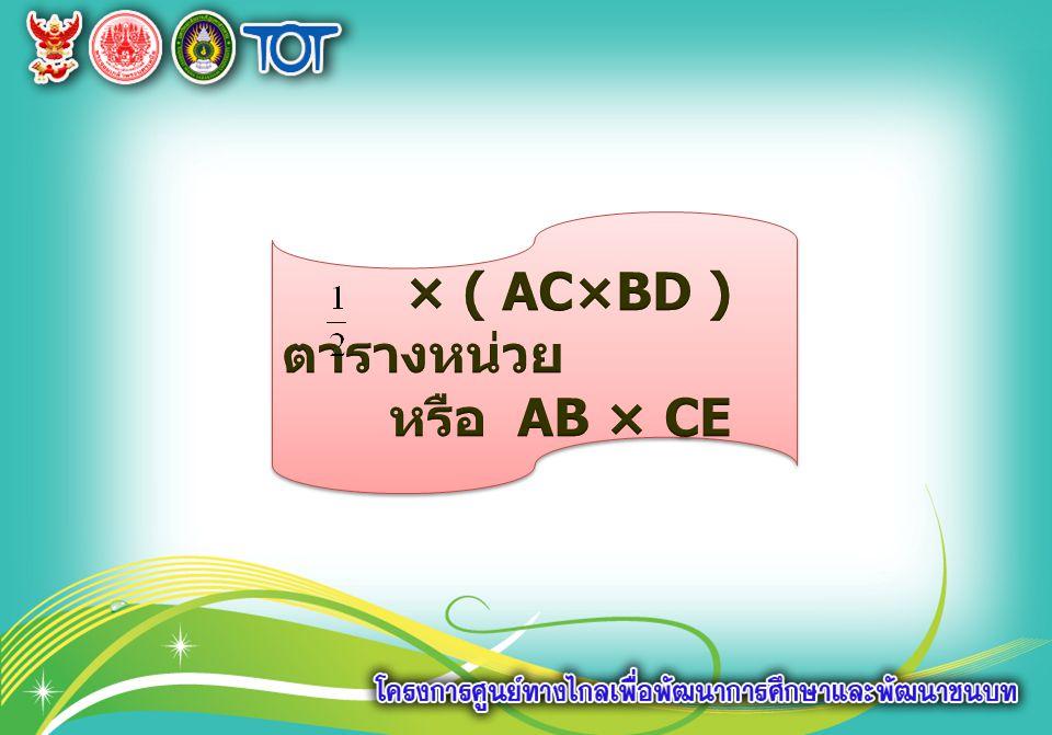 × ( AC×BD ) ตารางหน่วย หรือ AB × CE