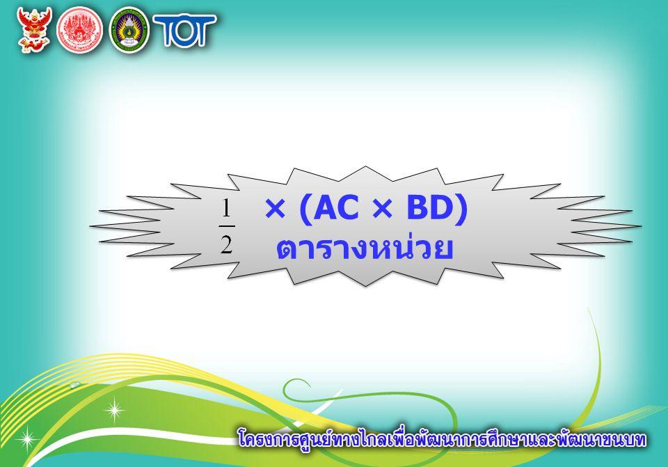 × (AC × BD) ตารางหน่วย