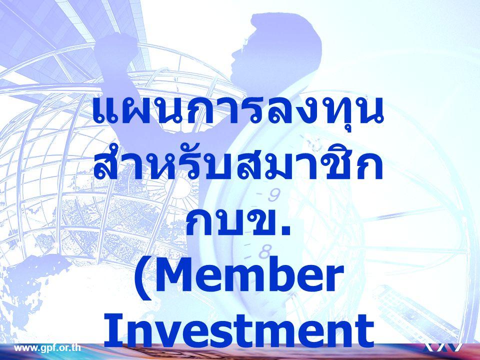 แผนการลงทุน สำหรับสมาชิก กบข. (Member Investment Choice)