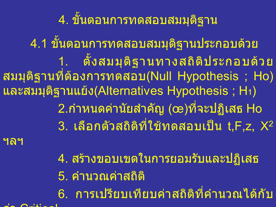 4. ขั้นตอนการทดสอบสมมุติฐาน