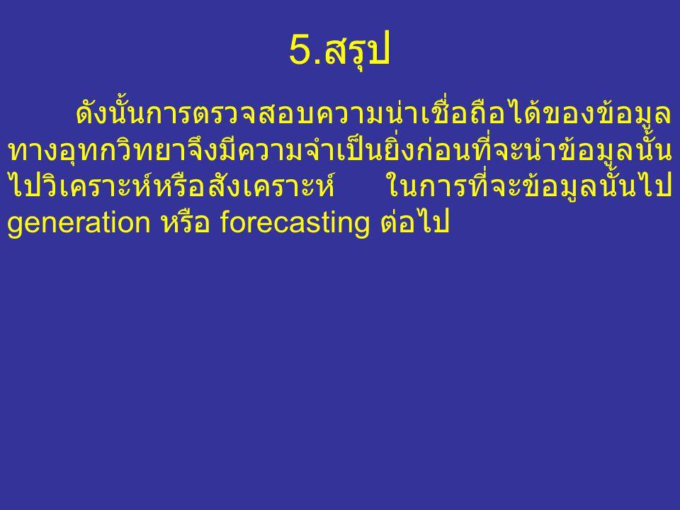 5.สรุป