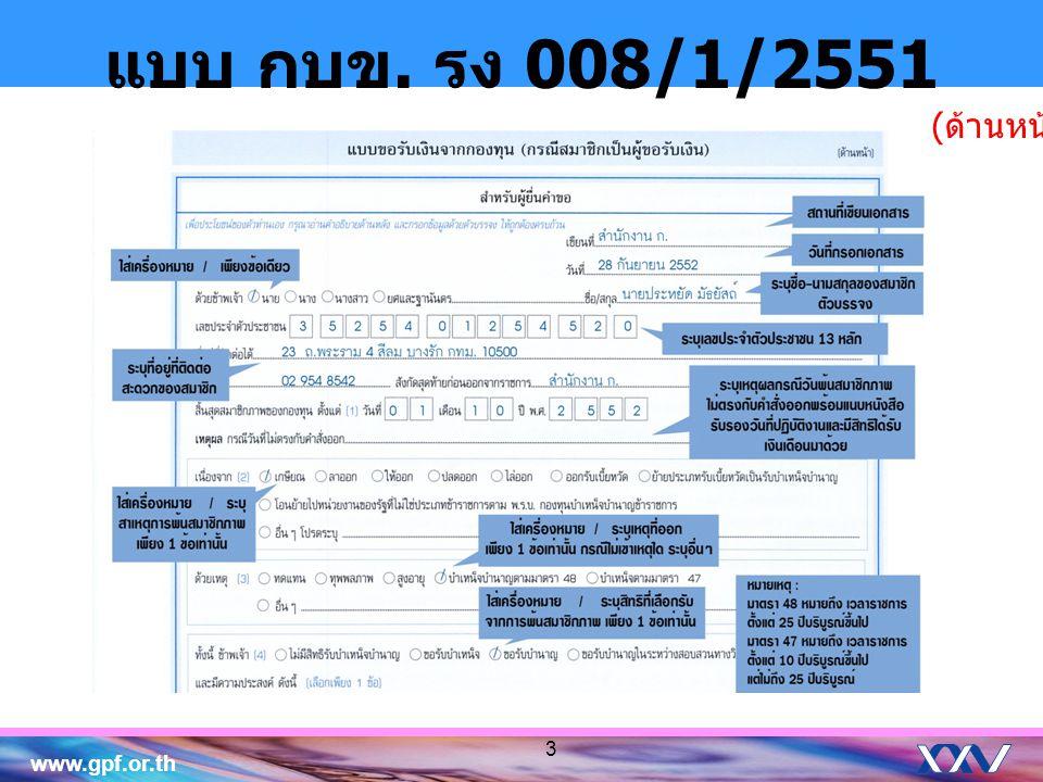 แบบ กบข. รง 008/1/2551 (ด้านหน้า)