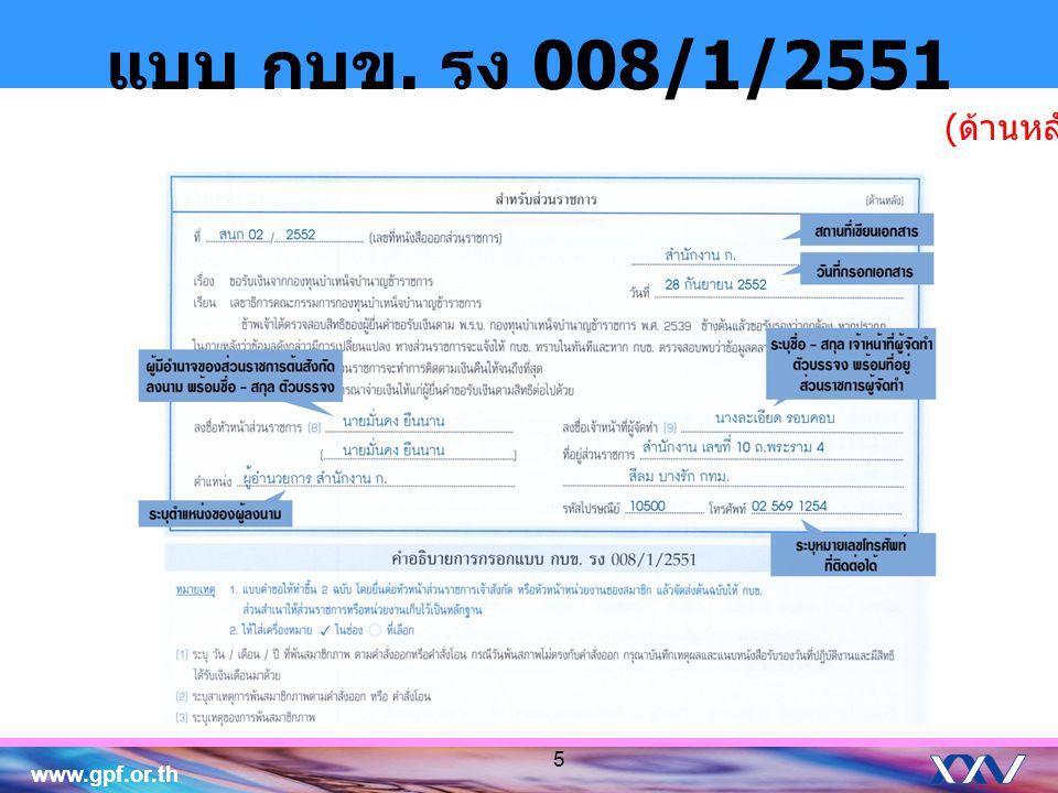 แบบ กบข. รง 008/1/2551 (ด้านหลัง)