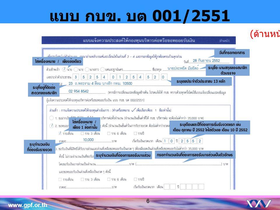 แบบ กบข. บต 001/2551 (ด้านหน้า)