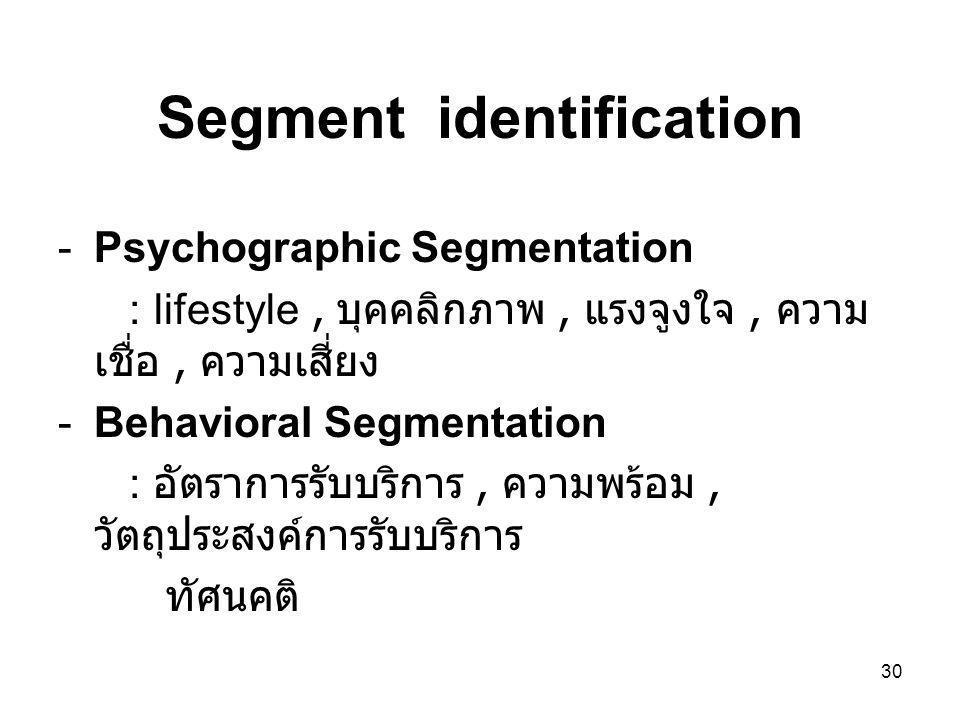 Segment identification