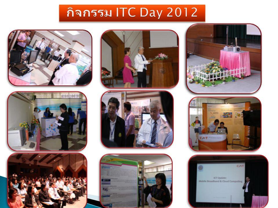 กิจกรรม ITC Day 2012