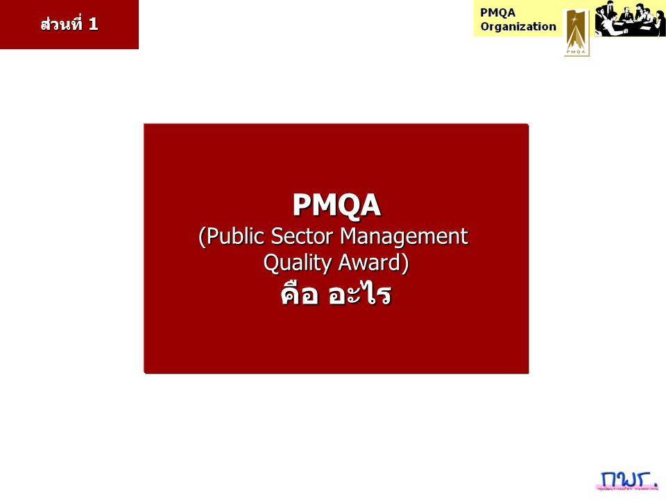 (Public Sector Management