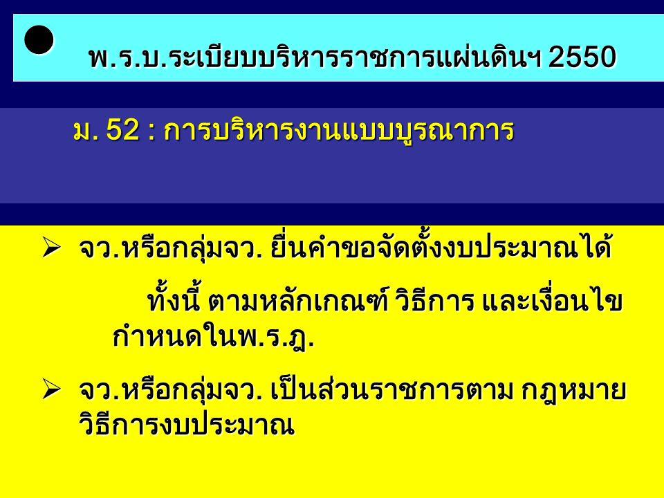 พ.ร.บ.ระเบียบบริหารราชการแผ่นดินฯ 2550