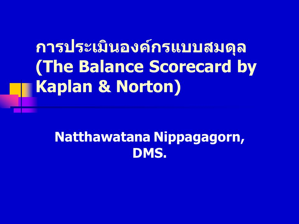 การประเมินองค์กรแบบสมดุล (The Balance Scorecard by Kaplan & Norton)
