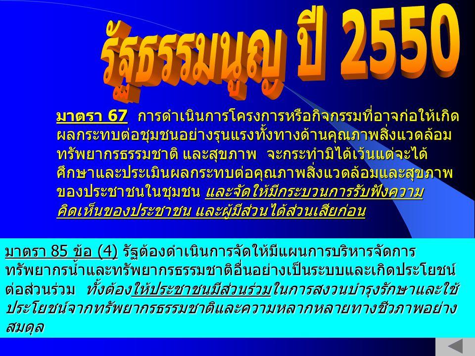 รัฐธรรมนูญ ปี 2550