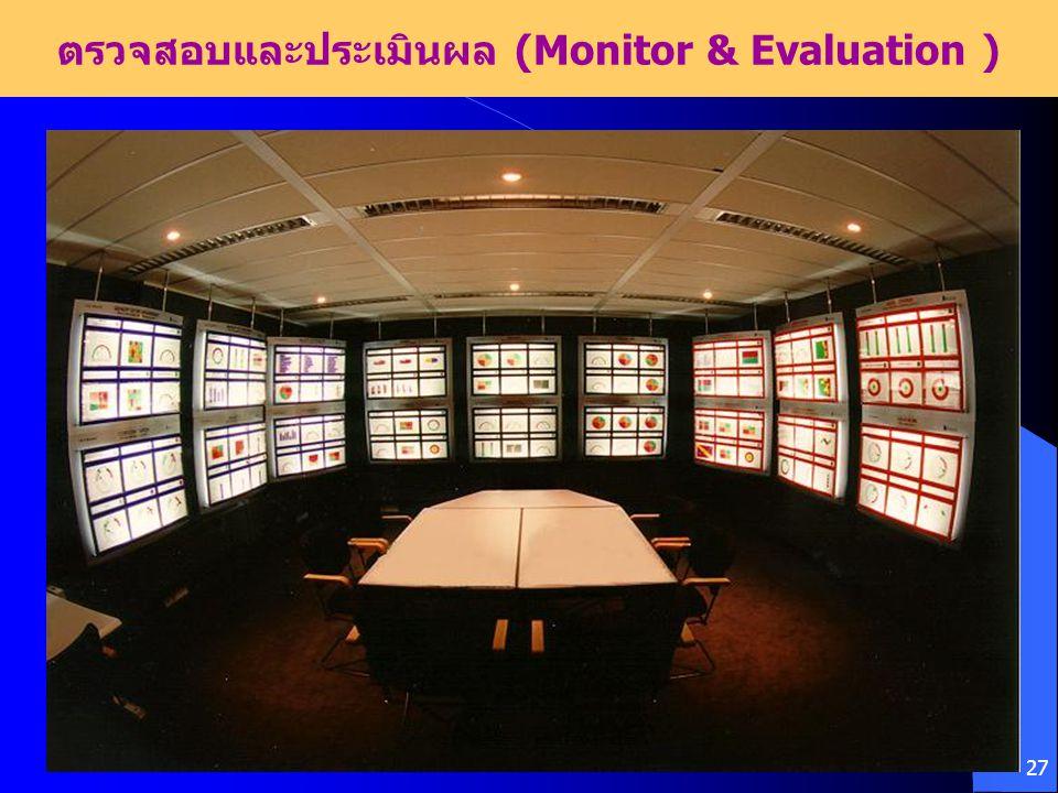 ตรวจสอบและประเมินผล (Monitor & Evaluation )