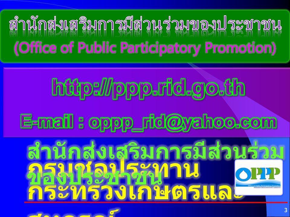 สำนักส่งเสริมการมีส่วนร่วมของประชาชน E-mail : oppp_rid@yahoo.com
