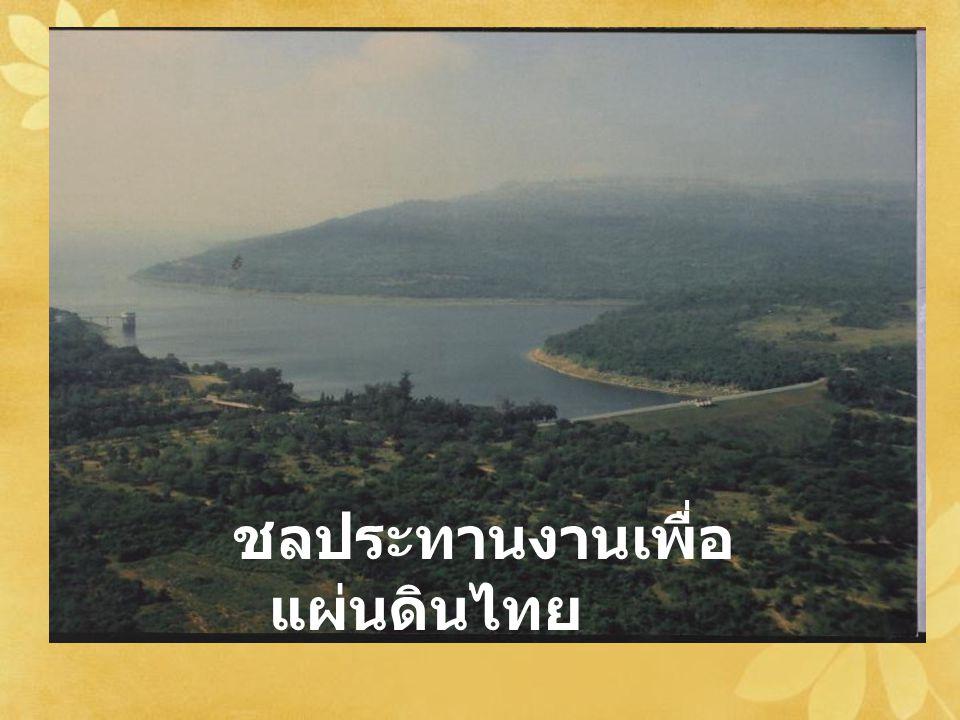 ชลประทานงานเพื่อแผ่นดินไทย