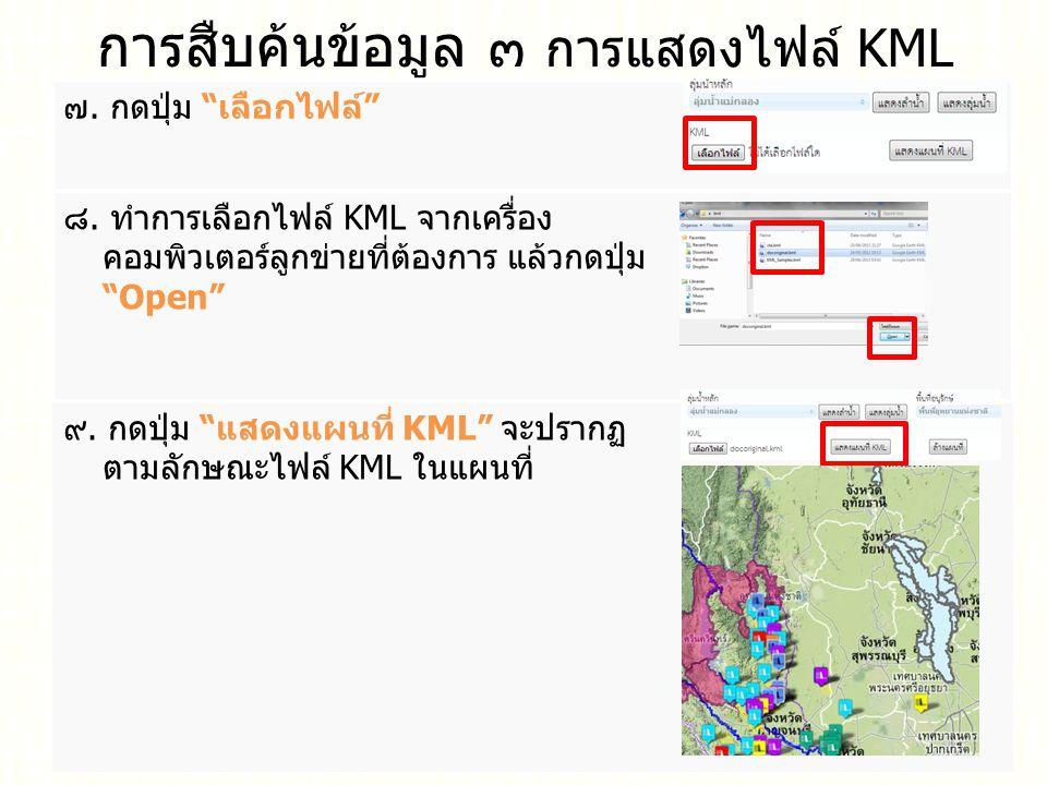 การสืบค้นข้อมูล ๓ การแสดงไฟล์ KML