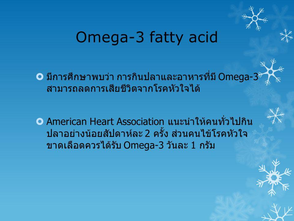 Omega-3 fatty acid มีการศึกษาพบว่า การกินปลาและอาหารที่มี Omega-3 สามารถลดการเสียชีวิตจากโรคหัวใจได้
