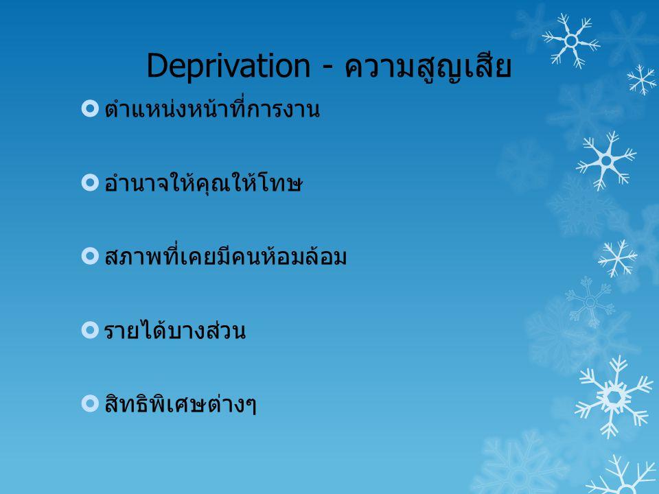 Deprivation - ความสูญเสีย