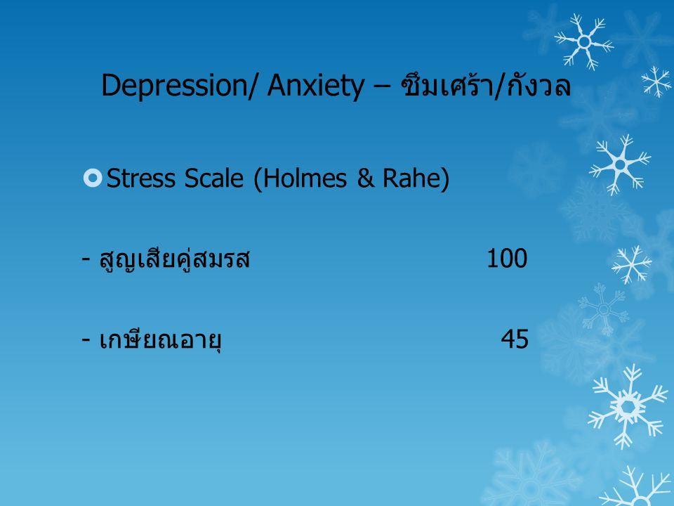 Depression/ Anxiety – ซึมเศร้า/กังวล