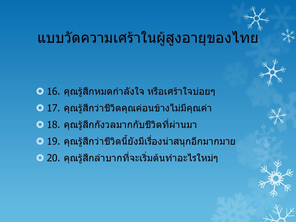 แบบวัดความเศร้าในผู้สูงอายุของไทย