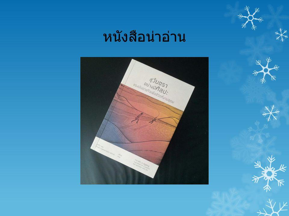 หนังสือน่าอ่าน