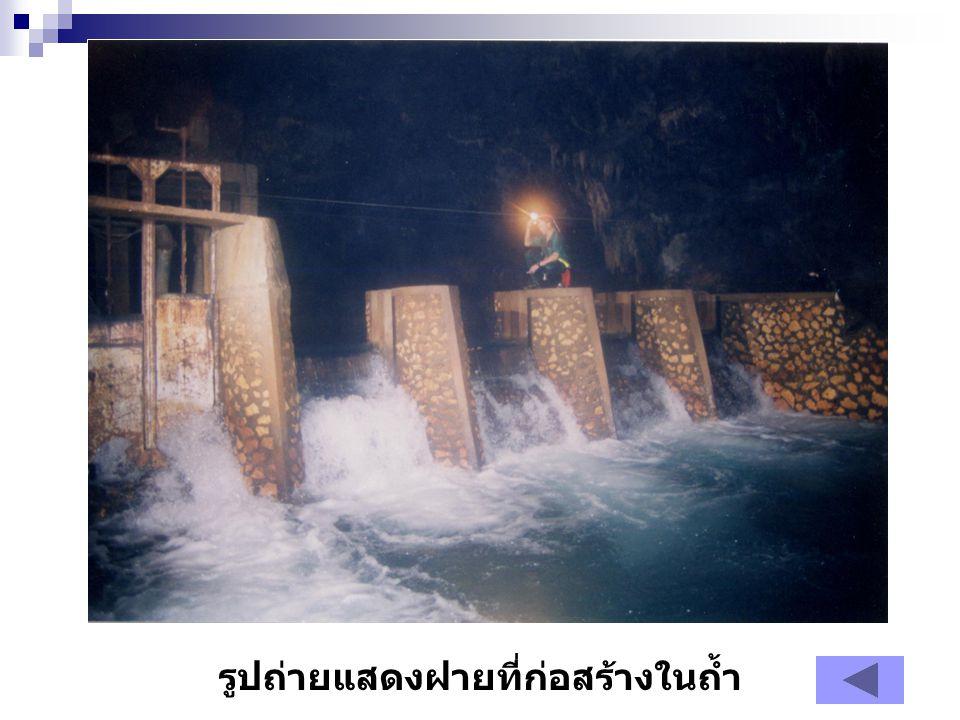 รูปถ่ายแสดงฝายที่ก่อสร้างในถ้ำ