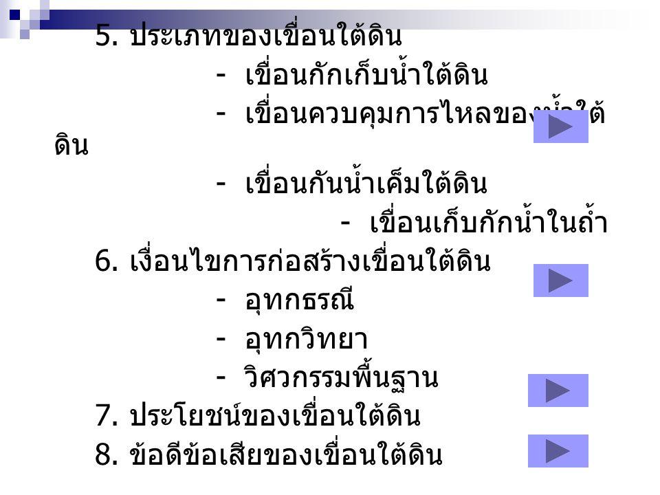 5. ประเภทของเขื่อนใต้ดิน