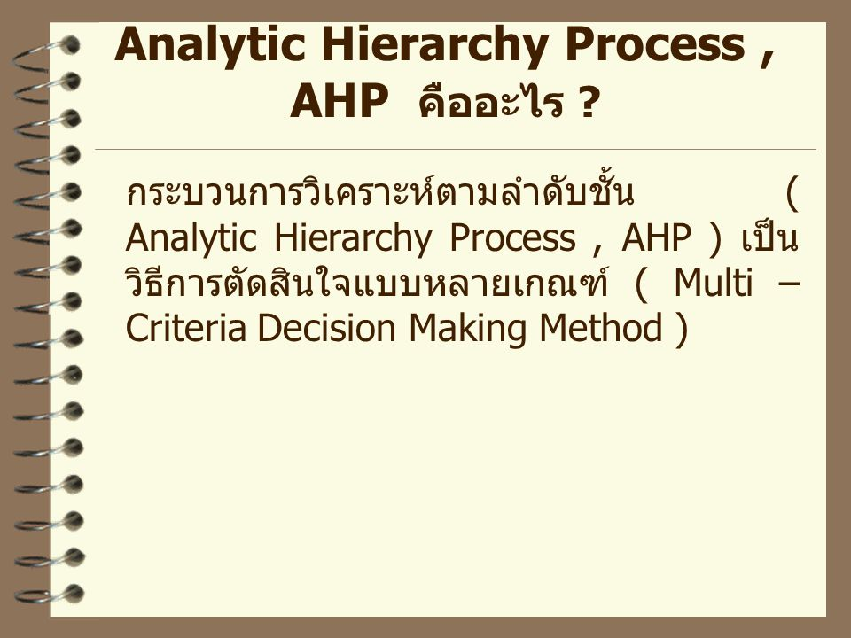 Analytic Hierarchy Process , AHP คืออะไร