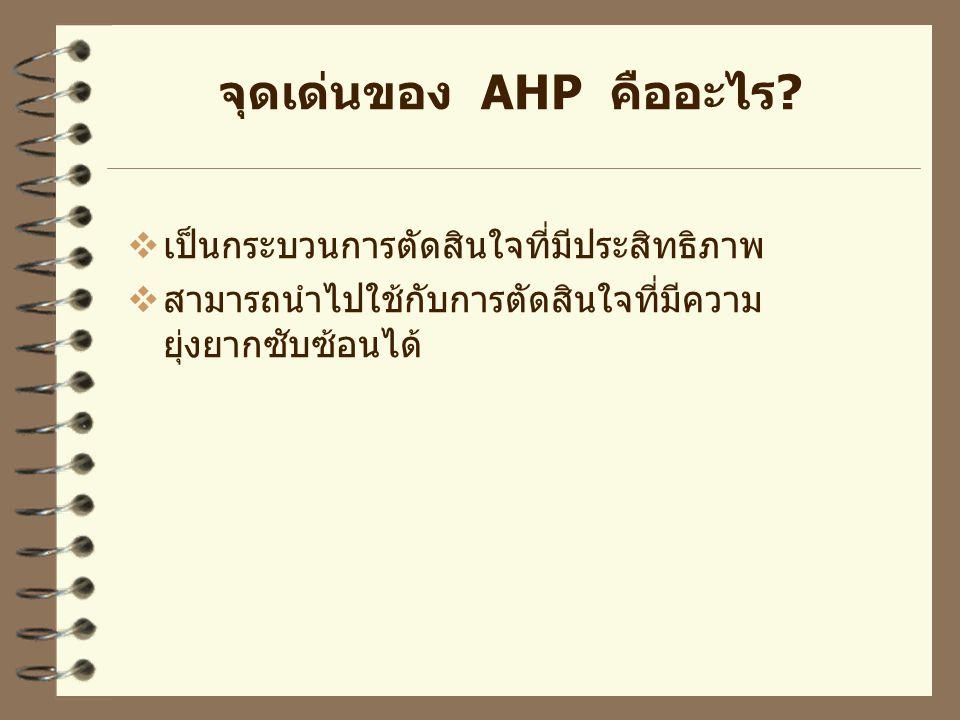 จุดเด่นของ AHP คืออะไร