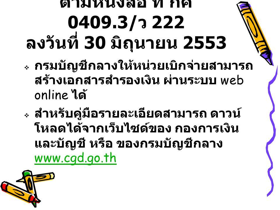 ตามหนังสือ ที่ กค 0409.3/ว 222 ลงวันที่ 30 มิถุนายน 2553