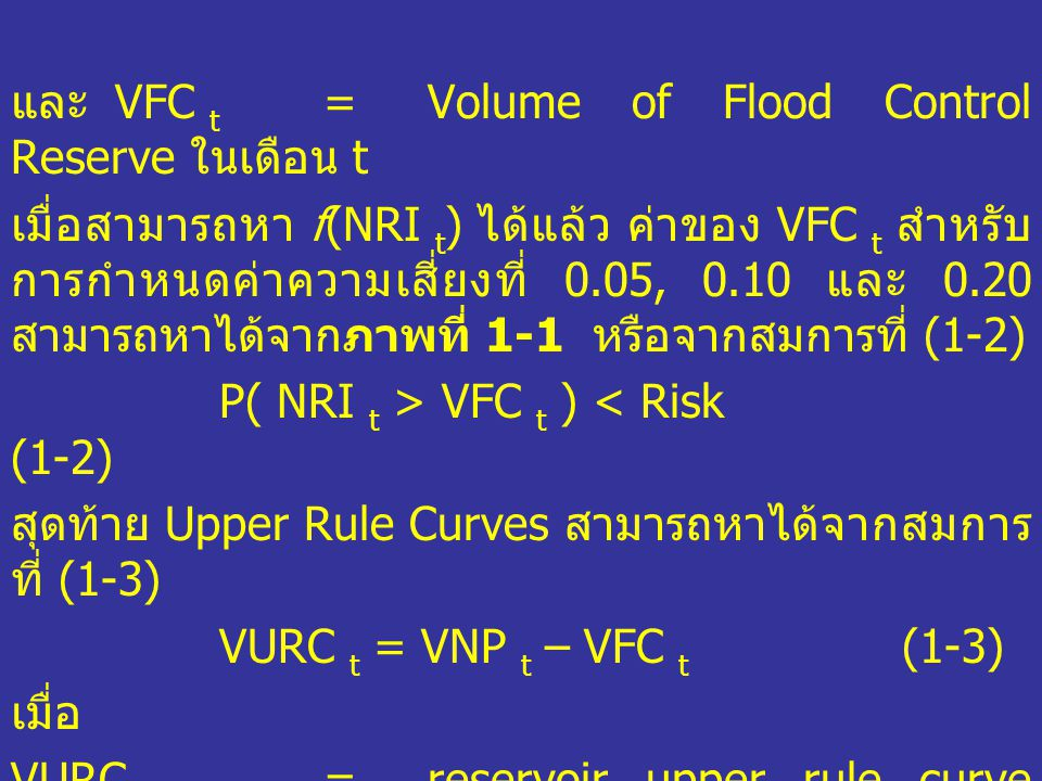 และ VFC t = Volume of Flood Control Reserve ในเดือน t