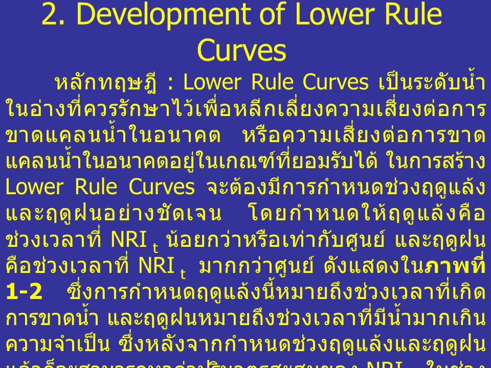 2. Development of Lower Rule Curves