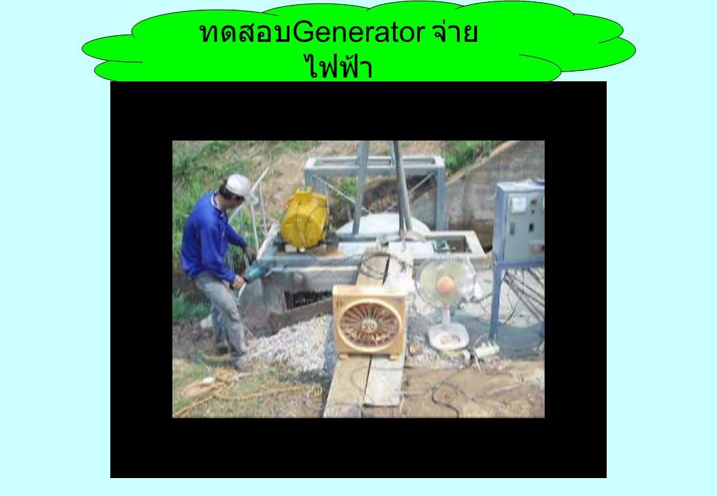 ทดสอบGenerator จ่ายไฟฟ้า